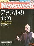 Newsweek (ニューズウィーク日本版) 2010年 7/28号 [雑誌]