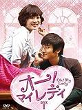 オー! マイレディ BOX-�T [DVD]