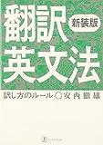 翻訳英文法―訳し方のルール 画像