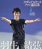 フィギュアスケートファン通信21 (メディアックスMOOK)