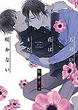 五月の花はまだ咲かない【電子限定特典つき】 (B's-LOVEY COMICS)