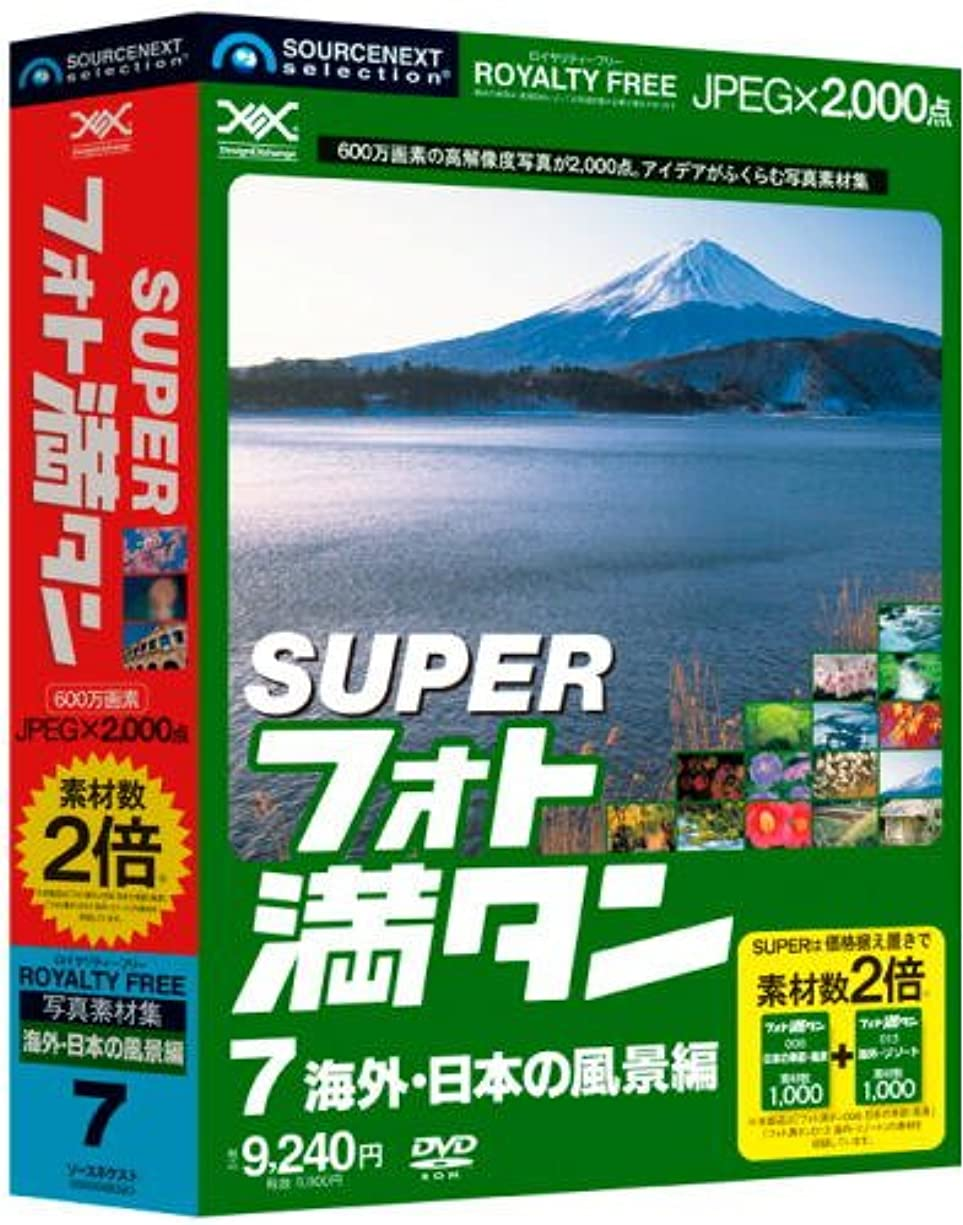 SUPERフォト満タン 07 海外?日本の風景編
