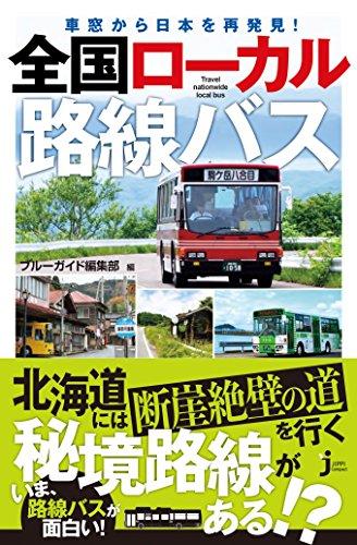 車窓から日本を再発見!  全国ローカル路線バス (じっぴコンパクト新書)の詳細を見る