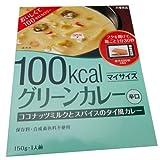 大塚食品 マイサイズ グリーンカレー 150g 2コセット