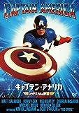 【Amazon.co.jp限定】キャプテン・アメリカ ~レッド・スカルの野望~(ミニポスター1種付) [DVD]