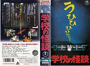 学校の怪談 [VHS]
