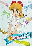 姫ちゃんのリボン 9 [DVD]