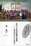 ネパールの生活と文化  ― 教育支援(NGO)を始めて