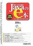世界でいちばん簡単なJavaのe本[最新改訂版]Javaの基本と考え方がわかる本