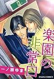 楽園の非常口 (Charaコミックス)
