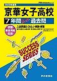 T65京華女子高等学校 2020年度用 7年間スーパー過去問 (声教の高校過去問シリーズ)