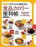 ダイエットが成功する! 食品カロリー便利帳 (PHPビジュアル実用BOOKS)