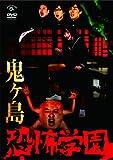 恐怖学園[DVD]
