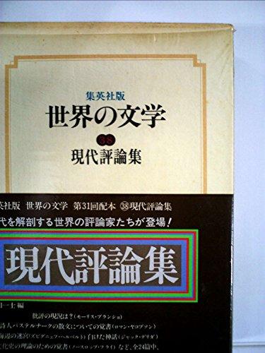 世界の文学〈38〉現代評論集 (1978年)の詳細を見る