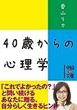 40歳からの心理学 (中経の文庫)