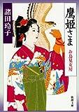鷹姫さま―お鳥見女房 (新潮文庫)