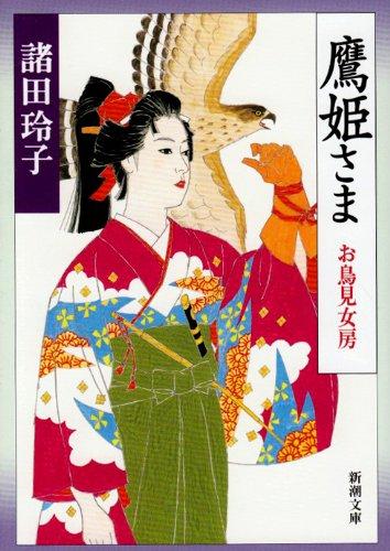 鷹姫さま―お鳥見女房 (新潮文庫)の詳細を見る