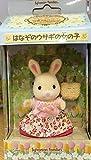 シルバニアファミリー 福岡シルバニアガーデン限定 はなぞのウサギの女の子