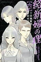 絡新婦の理 第04巻