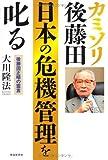 カミソリ後藤田、日本の危機管理を叱る―後藤田正晴の霊言
