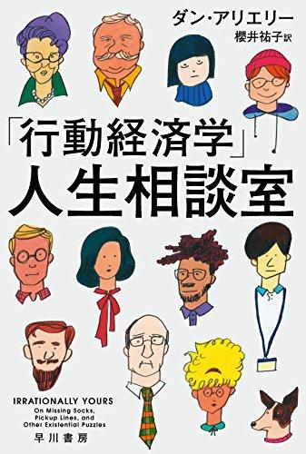 「行動経済学」人生相談室 (ハヤカワ・ノンフィクション文庫)