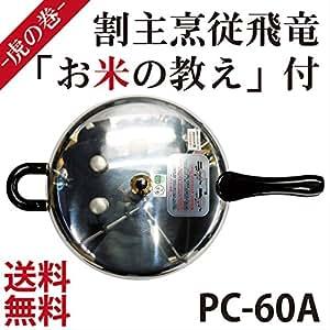 平和圧力鍋PC-60A★酵素玄米が炊ける圧力鍋★割主烹従飛竜『お米の教え』付!!