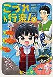 こづれ行楽! 2巻 (芳文社コミックス)