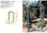 ジャービス商事 ガーデンアーチ ローズ型 13030