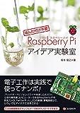 [はんだ付け不要]Raspberry Piアイデア実験室