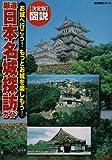 図説厳選日本名城探訪ガイド 決定版―お城へ行こう!もっとお城を楽しもう! (歴史群像シリーズ)