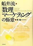船井流・「数理マーケティング」の極意 (DO BOOKS)