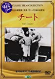 チート [DVD]