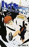 ハイキュー!! セイシュンメイカン!! TVアニメ公式ガイドブック (ジャンプコミックス)