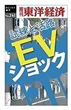 EVショック—週刊東洋経済eビジネス新書No.241