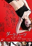 ダーク・ハーツ ~紅く濡れた裸婦~ [DVD]