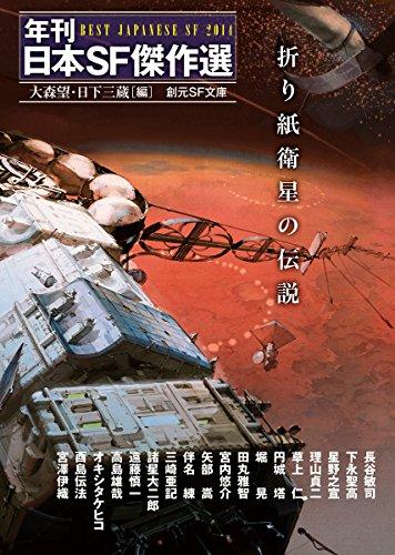 折り紙衛星の伝説 (年刊日本SF傑...