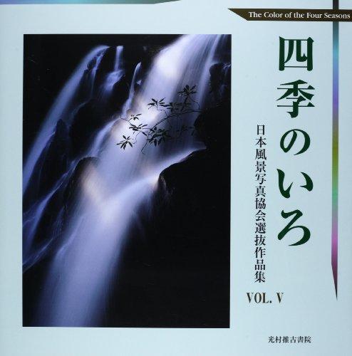 四季のいろ―日本風景写真協会選抜作品集〈VOL.5〉