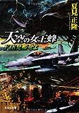 【文庫】 天空の女王蜂(ホーネット) F18発艦せよ (文芸社文庫 な 4-1)