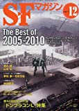 S-Fマガジン 2011年 12月号 [雑誌]