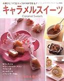 キャラメルスイーツ―お鍋ひとつで生キャラメルができる! (レディブティックシリーズ no. 2826)