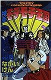 神聖モテモテ王国 6 (少年サンデーコミックス)