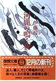 河鹿の鳴く夜 (徳間文庫) 画像