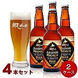 [2c/s] 網走ビール ABASHIRIプレミアムビール 330ml×4本セット