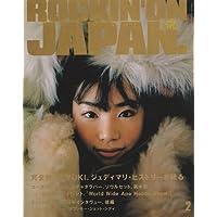 ROCKIN'ON JAPAN (ロッキング・オン・ジャパン) 1998年02月号