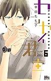 センセイ君主 6 (マーガレットコミックス)