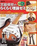 ギターマガジン 宮脇俊郎のらくらく理論ゼミナール CD2枚付 (リットーミュージック・ムック)