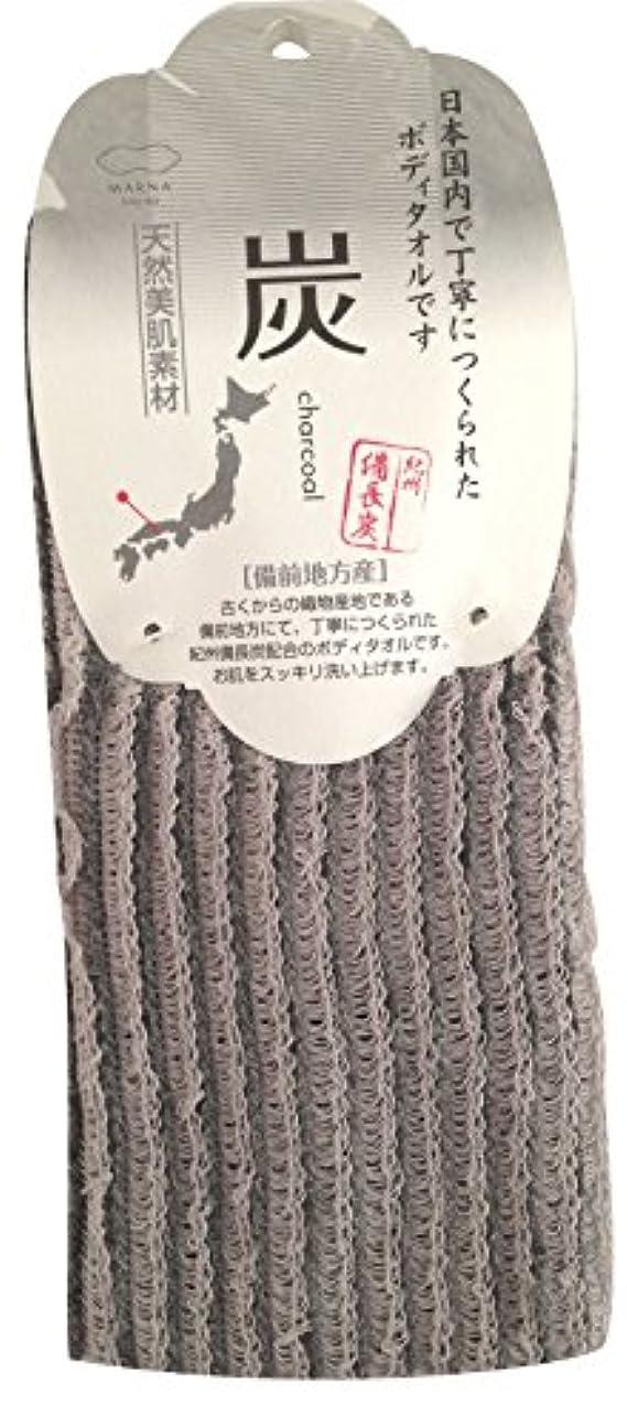 サッカー不規則性服を洗うマーナ 炭ボディタオル グレー I980GY