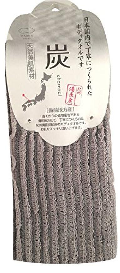環境に優しい人類豆マーナ 炭ボディタオル グレー I980GY