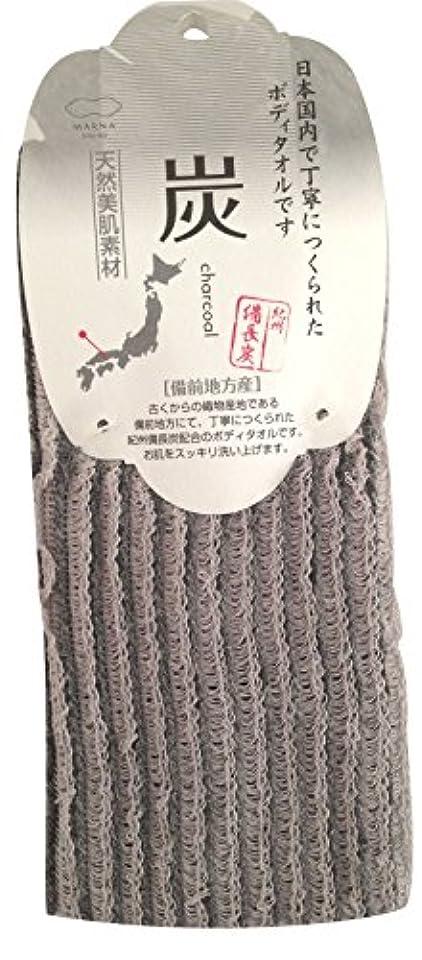 縫い目金銭的な公式マーナ 炭ボディタオル グレー I980GY
