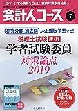 会計人コース 2019年7号[雑誌]